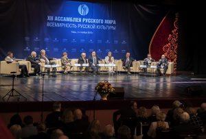 XII Ассамблея Русского мира