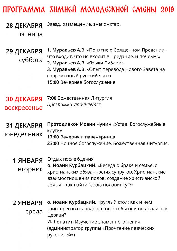 Программа зимней смены 2019